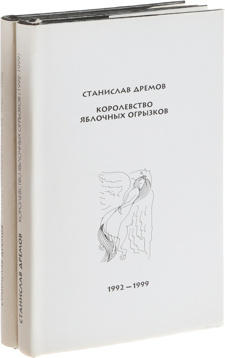 Станислав Дремов Станислав Дремов (комплект из 2 книг) василиада комплект из 2 книг