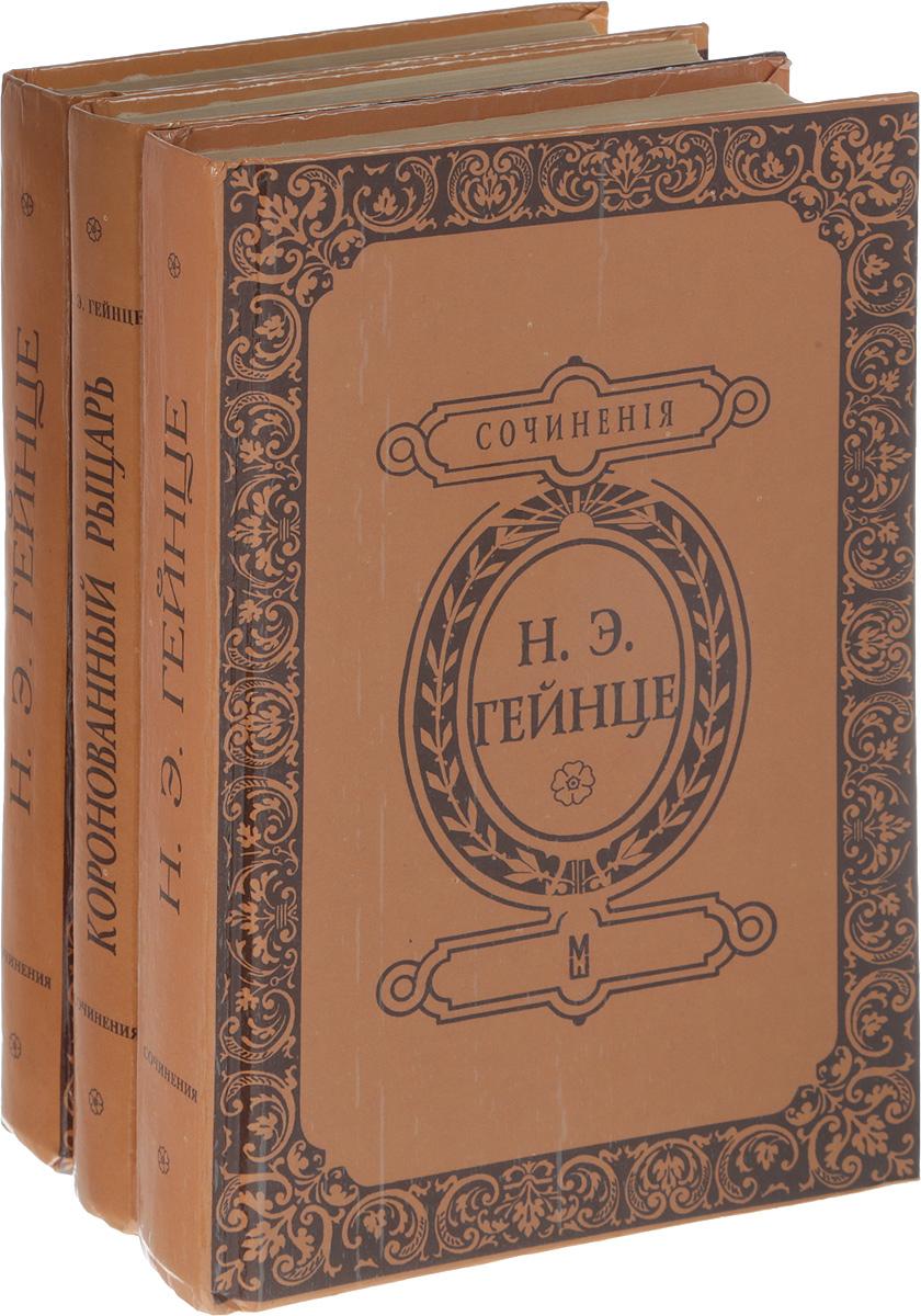 Гейнце Н. Н. Э. Гейнце. Собрание сочинений (комплект из 3 книг) н с лесков собрание сочинений комплект из 7 книг