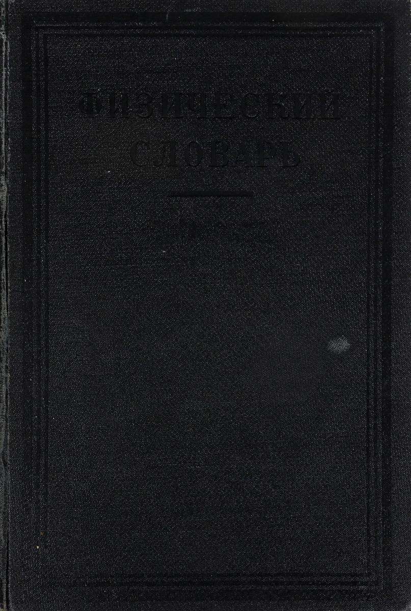 Физический словарь. Том 3. Коллиматор-Ошибок теория