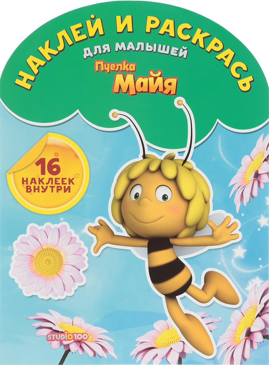 Пчелка Майя. Наклей и раскрась для самых маленьких русакова а ред наклей и раскрась нр 14063 пчелка майя 16 цветных наклеек внутри