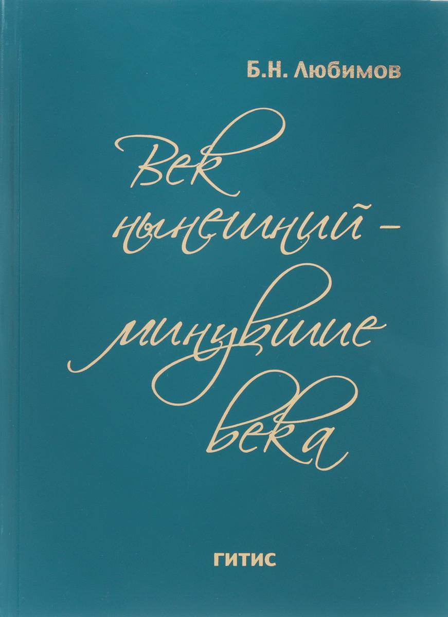Борис Любимов Век нынешний - минувшие века. В 2 томах. Том 1
