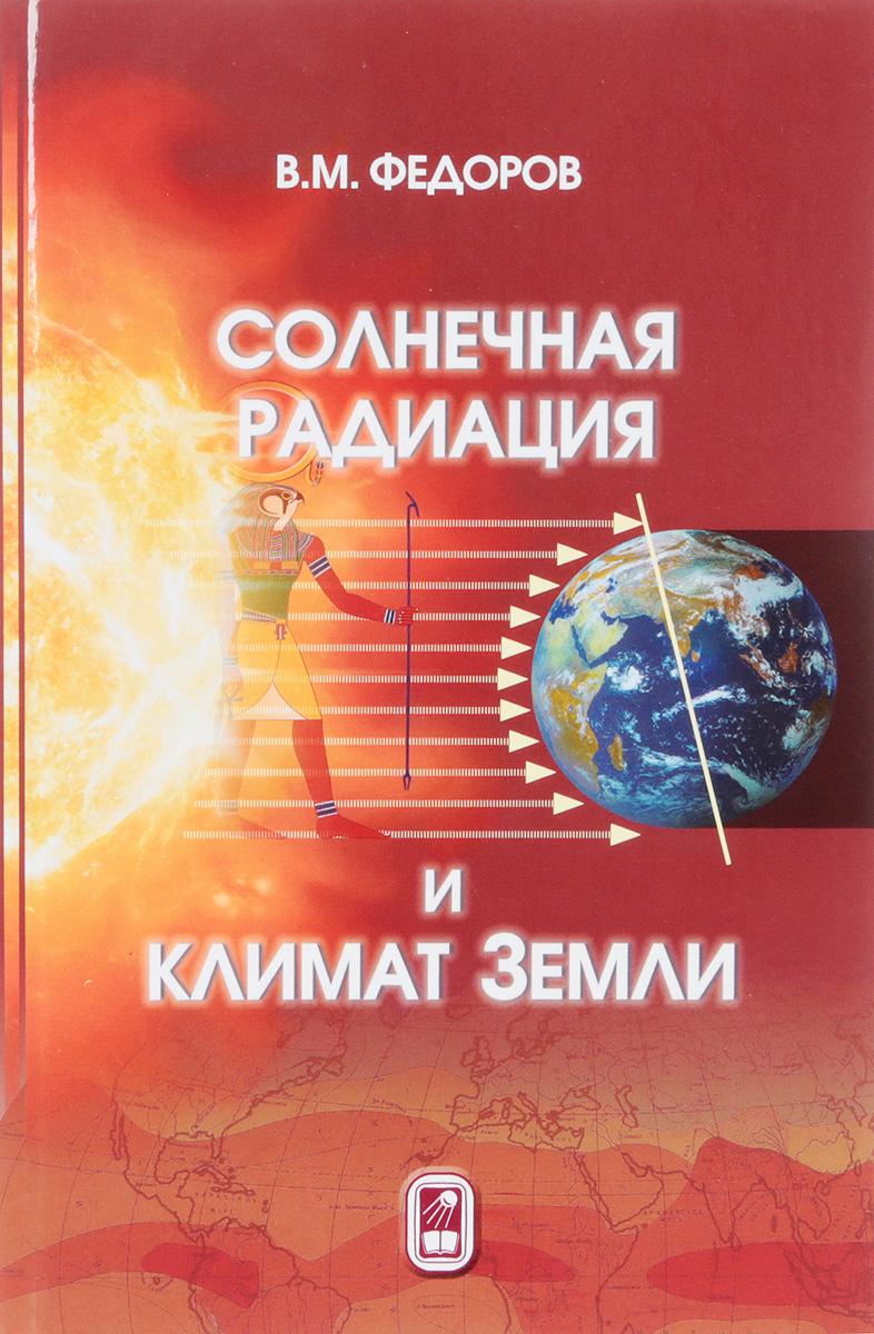 В. М. Федоров Солнечная радиация и климат Земли