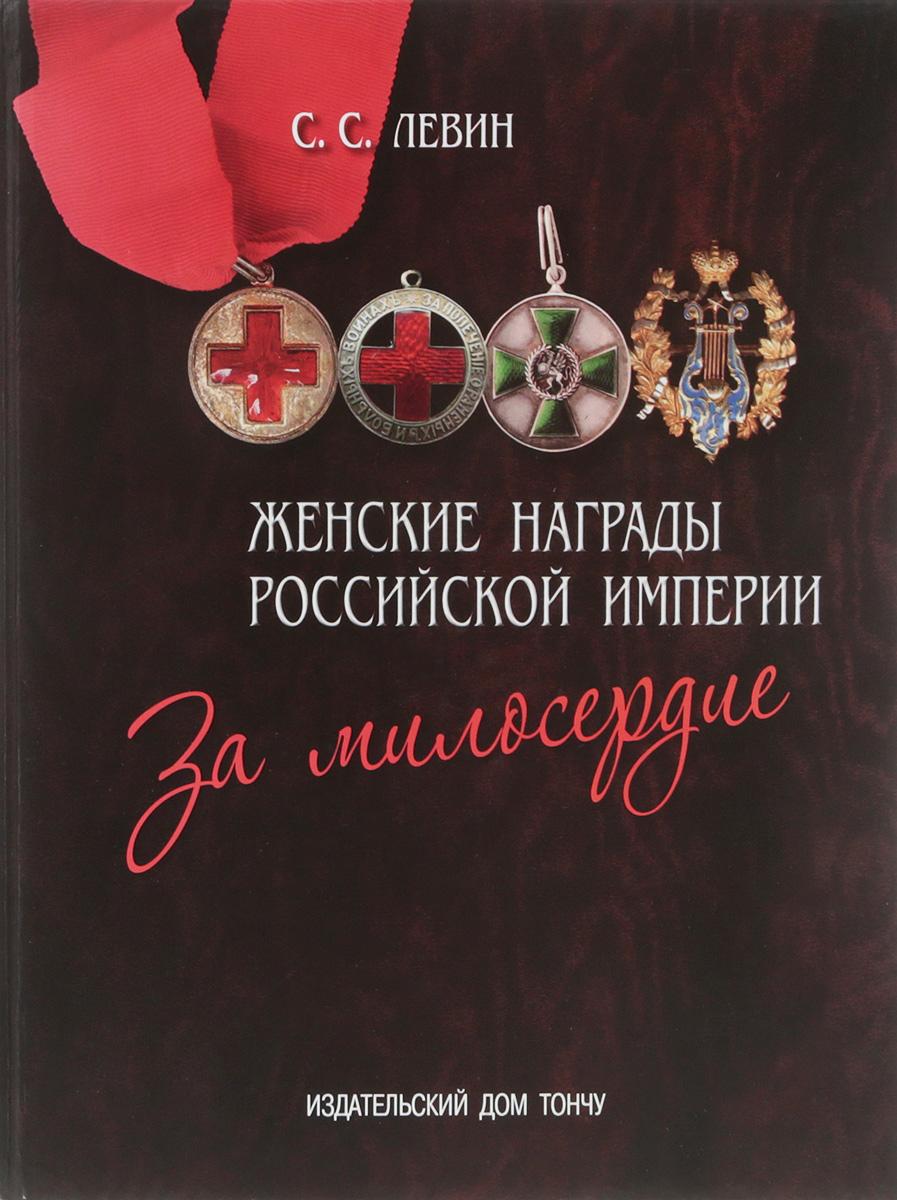 С. Левин Женские награды Российской империи. За милосердие