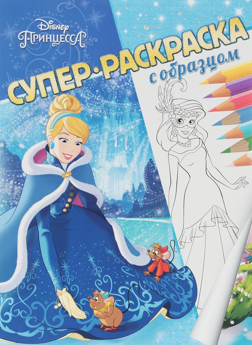 Принцесса Disney. Суперраскраска с образцом
