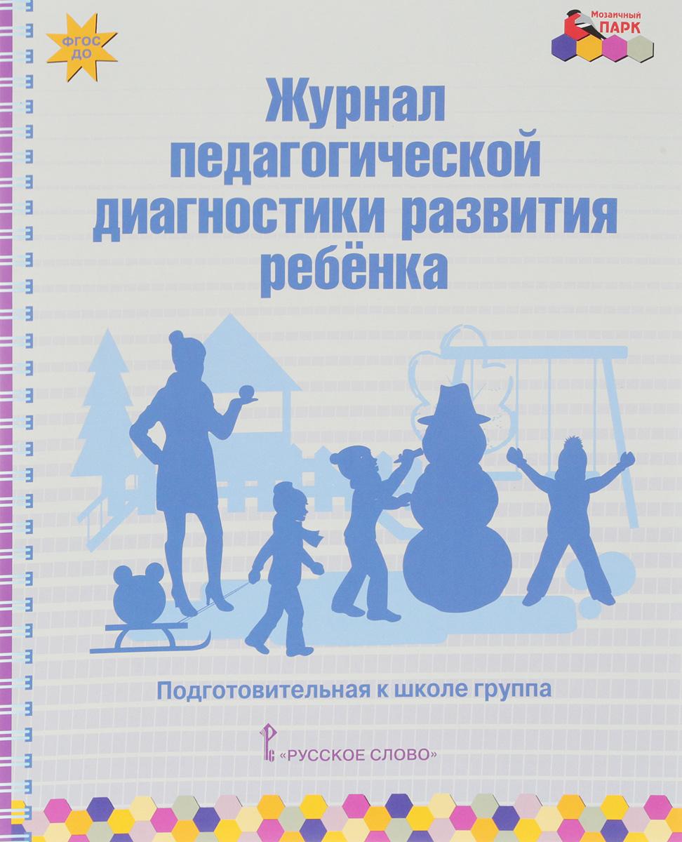 В. Ю. Белькович Журнал педагогической диагностики развития ребенка. Подготовительная к школе группа