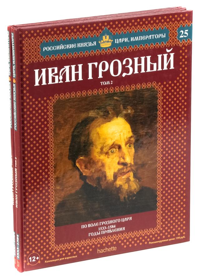 Савинов А., Нечаев С. Иван Грозный (комплект из 2 книг) иван iv грозный page 3 page 2 page 7