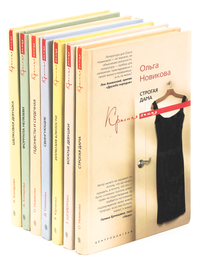 Серия Красная линия (комплект из 7 книг) серия красная линия комплект из 8 книг