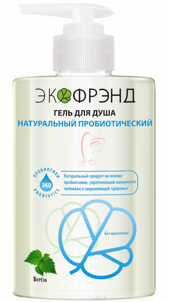 Экофрэнд Гель для душа пробиотический, 460 мл organic people эко гель для мытья всех видов полов 500мл