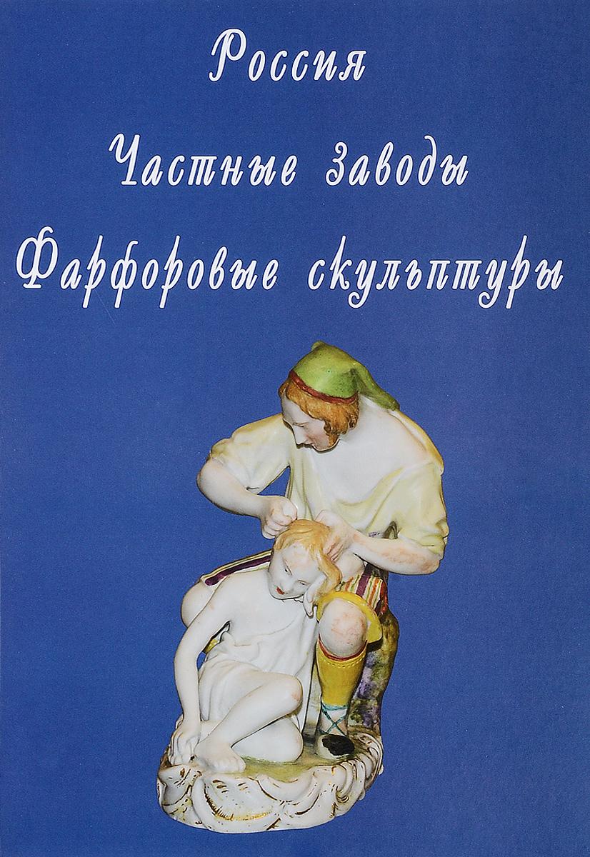 Д. Свиридов Россия. Частные заводы. Фарфоровые скульптуры