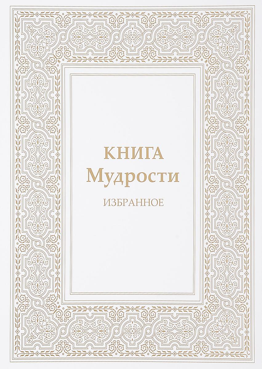 Татьяна Микушина Книга мудрости. Избранное. Послания владык