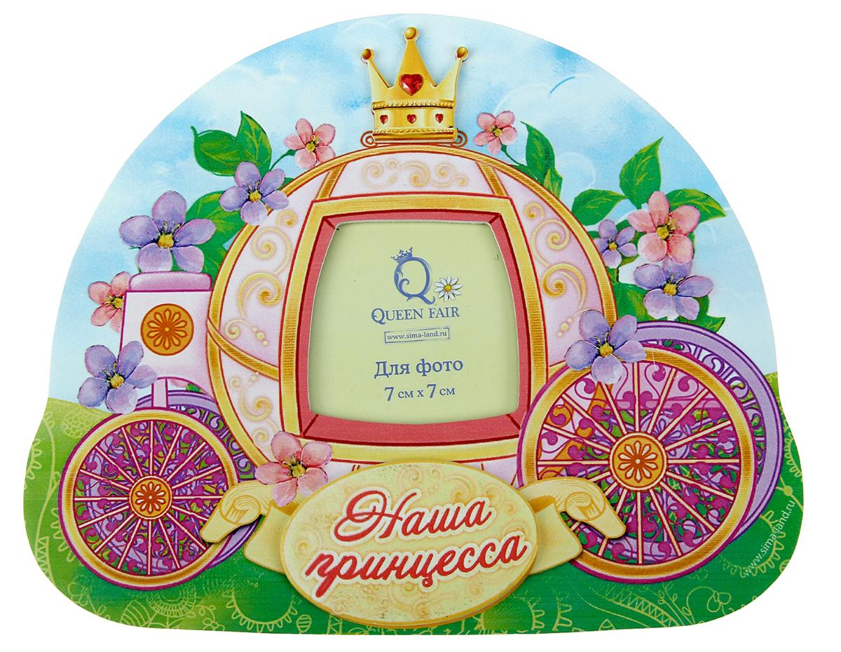 Фоторамка Наша принцесса, 23 х 19 см фоторамка магнит наша кроха 6 5 х 7 см 915918