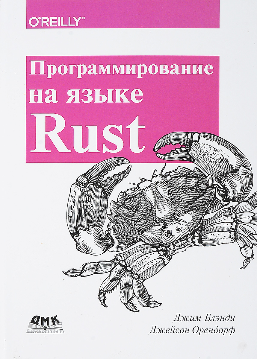 Джим Блэнди, Джейсон Орендорф Программирование на языке Rust блэнди дж орендорф дж программирование на языке rust быстрое и безопасное системное программирование