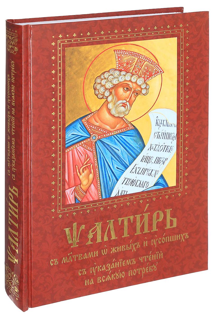 Псалтирь на церковно-славянском. С молитвами о живых и усопших, с указанием чтений на всякую потребу цена 2017