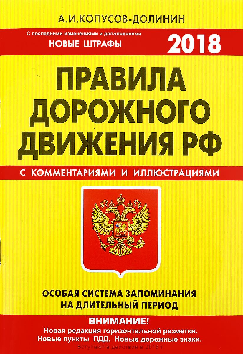 Правила Дорожного движения РФ. Особая система запоминания