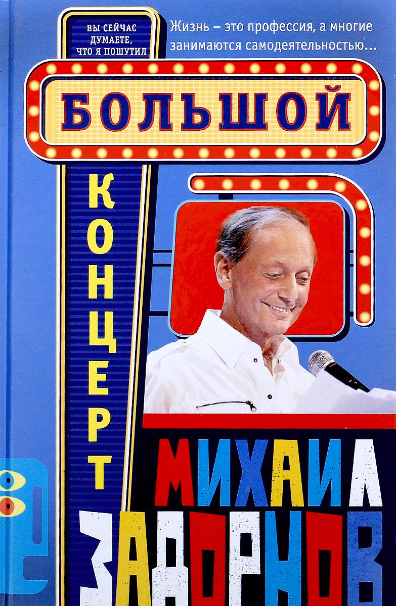 Михаил Задорнов Большой концерт