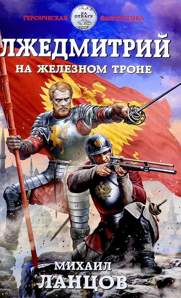 Михаил Ланцов Лжедмитрий. На железном троне