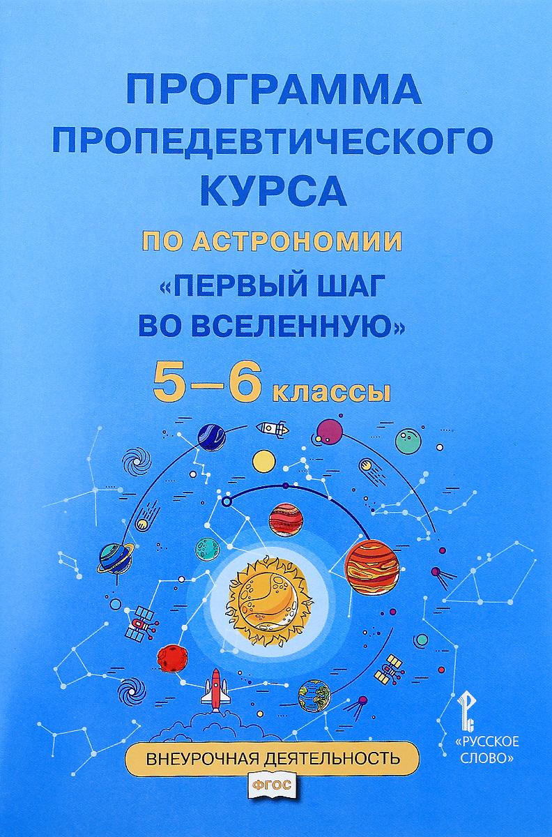 Программа пропедевтического курса по астрономии. Первый шаг во Вселенную. 5-6 классы