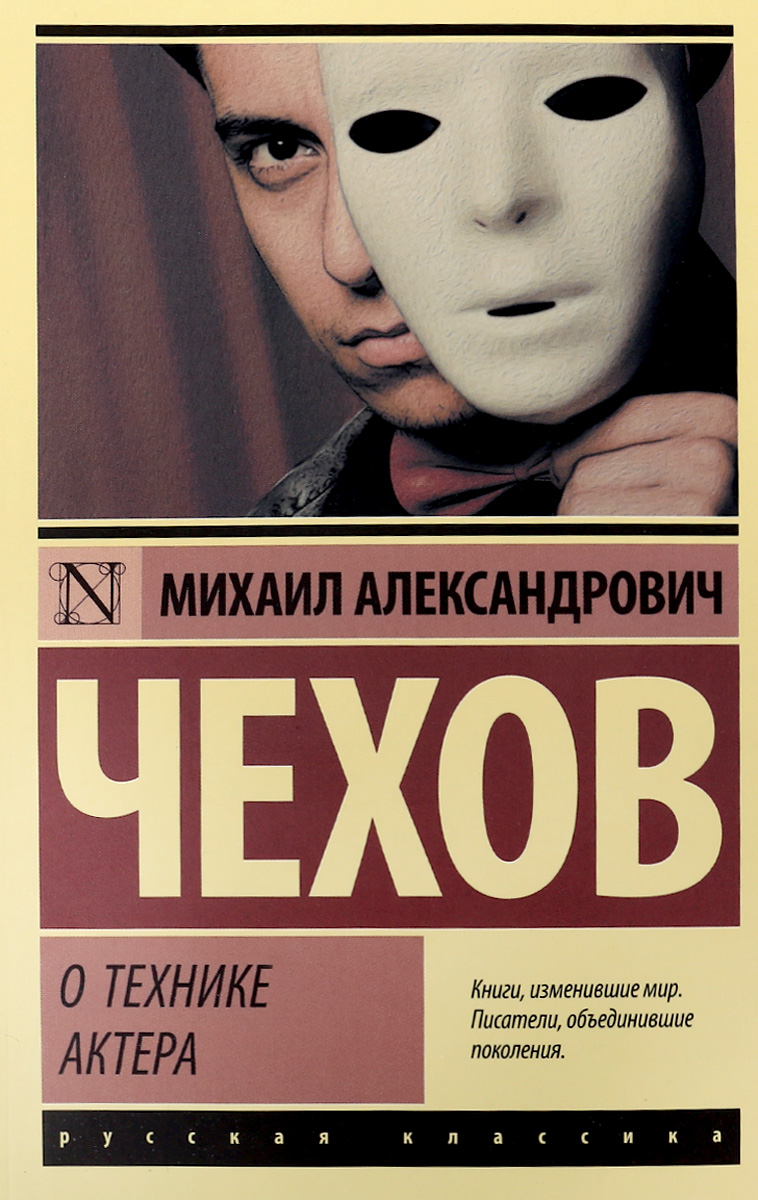 М. А. Чехов О технике актера цена и фото