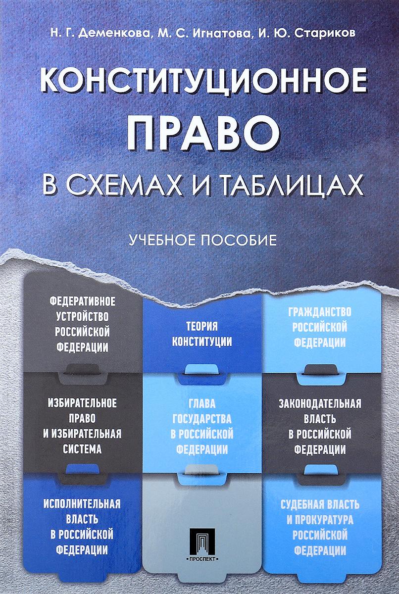 Деменкова Н.Г., Игнатова М.С., Стариков И.Ю. Конституционное право в схемах и таблицах. Учебное пособие