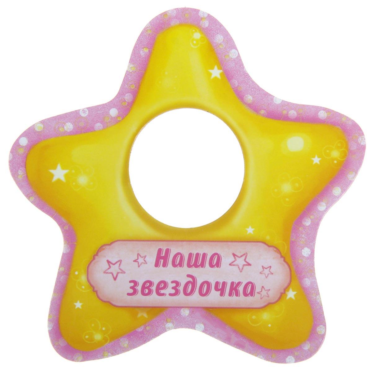 "Фоторамка-магнит ""Наша звездочка"", 10,7 х 10,7 см . 909973"