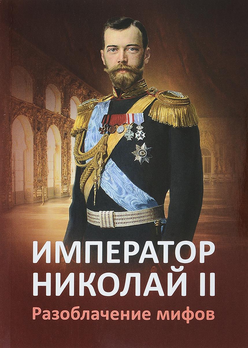 Е. Ю. Ильина Император Николай II. Разоблачение мифов