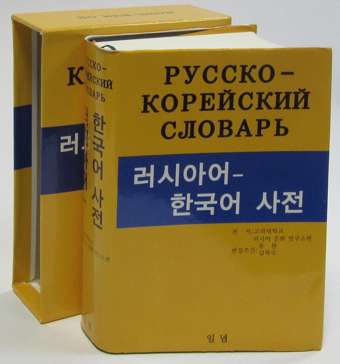 большой русско корейский словарь скачать бесплатно
