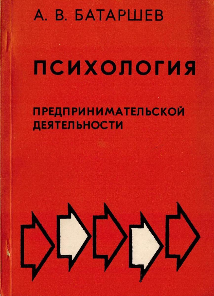 Батаршев А.В. Психология предпринимательской деятельности