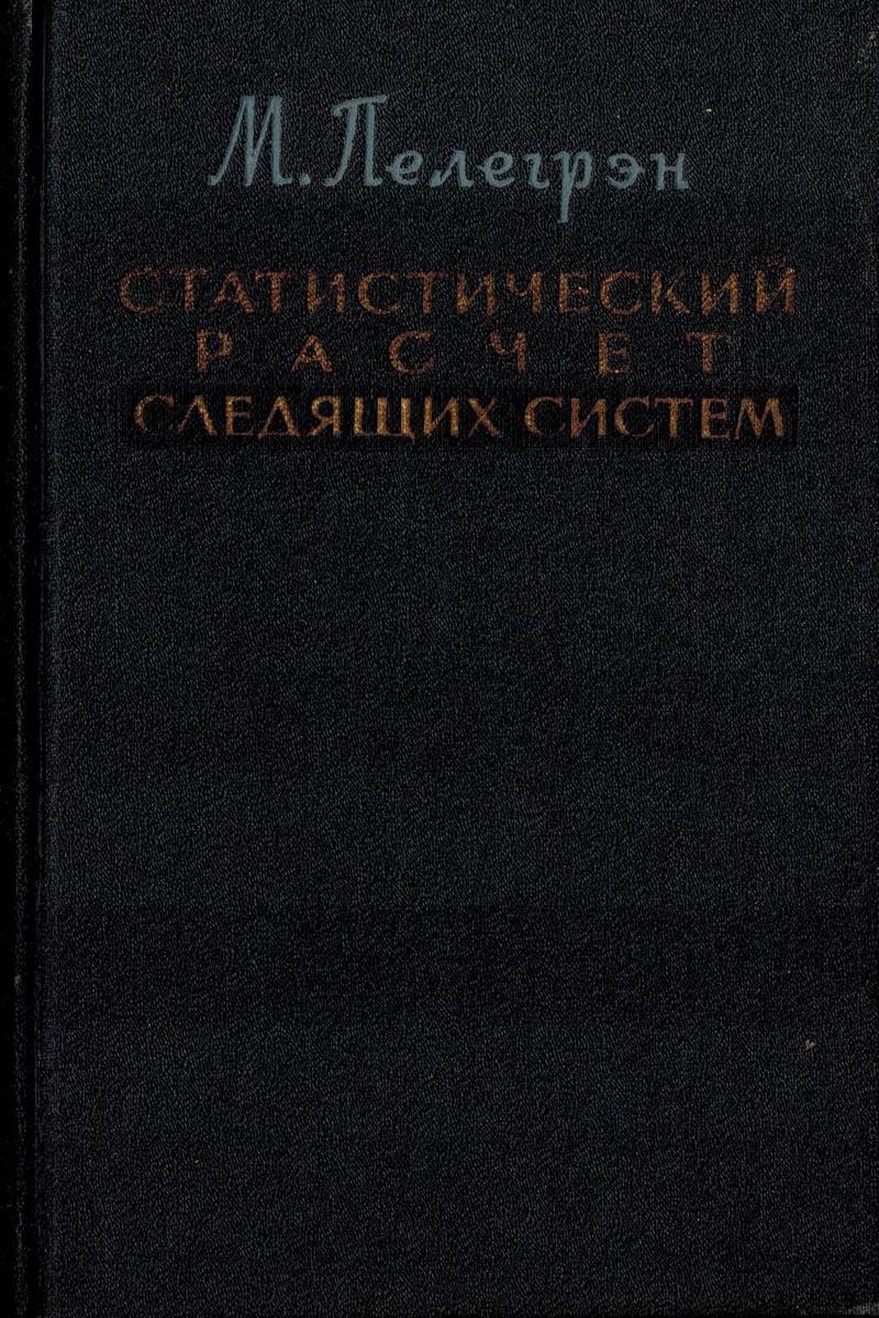 Пелегрэн М. Статический расчет следящих систем