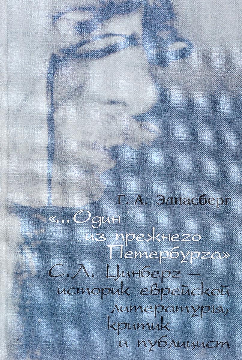 """Г. А. Элиасберг """"...Один из прежнего Петербурга"""" С. Л. Цинберг - историк еврейской литературы, критик и публицист"""