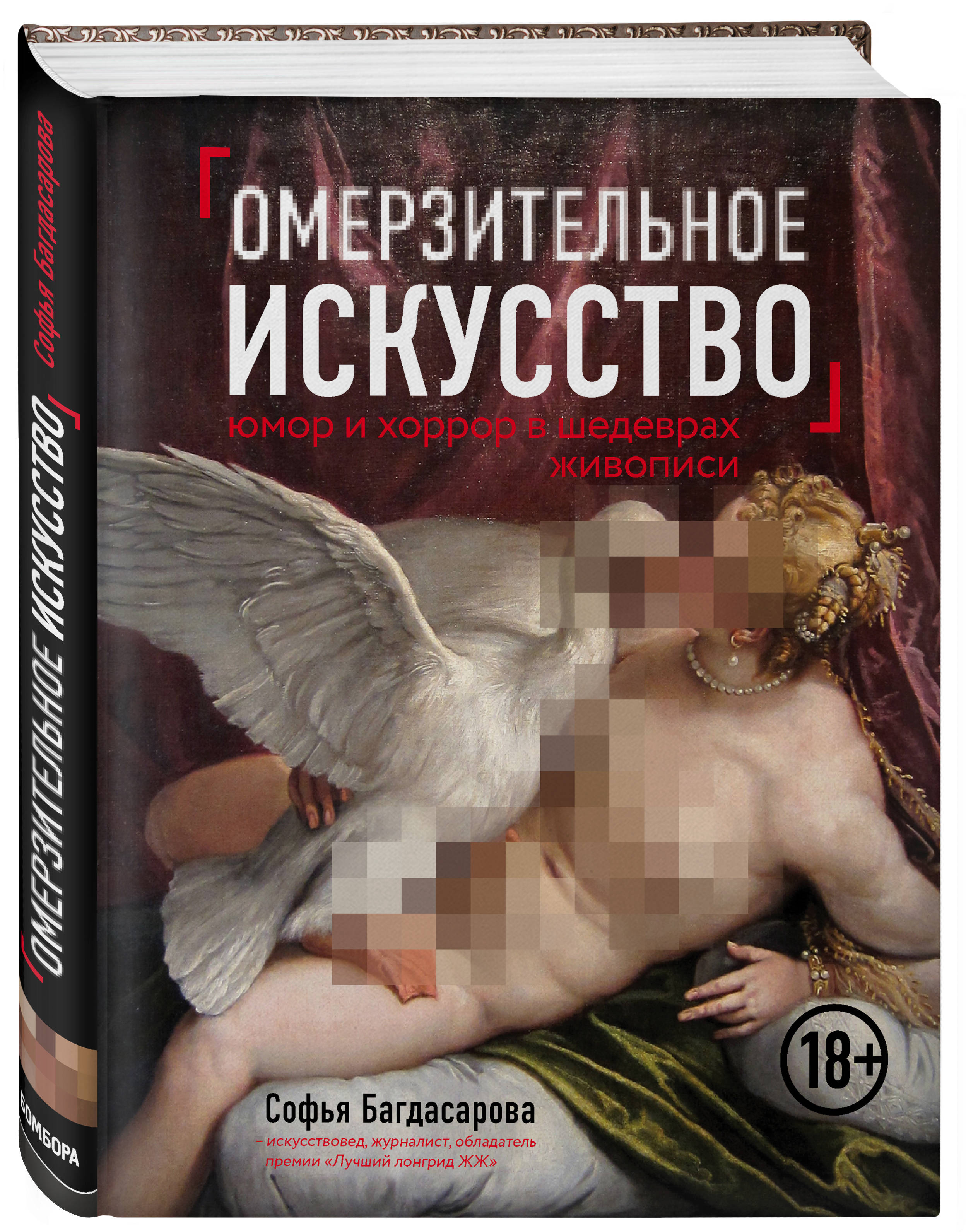 Софья Багдасарова Омерзительное искусство. Юмор и хоррор шедевров живописи