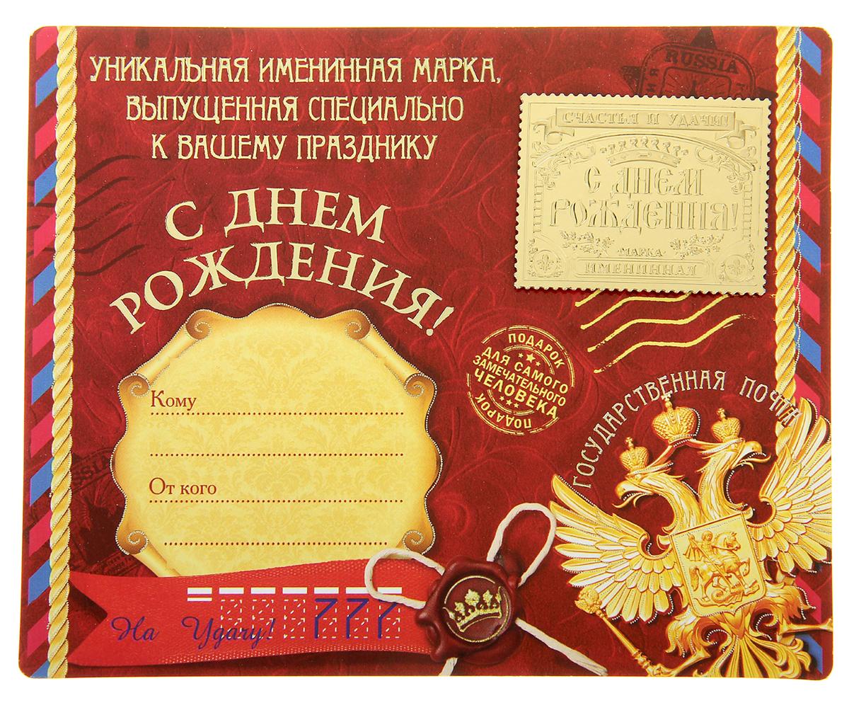 Рождением, открытка с днем рождения марка родителям