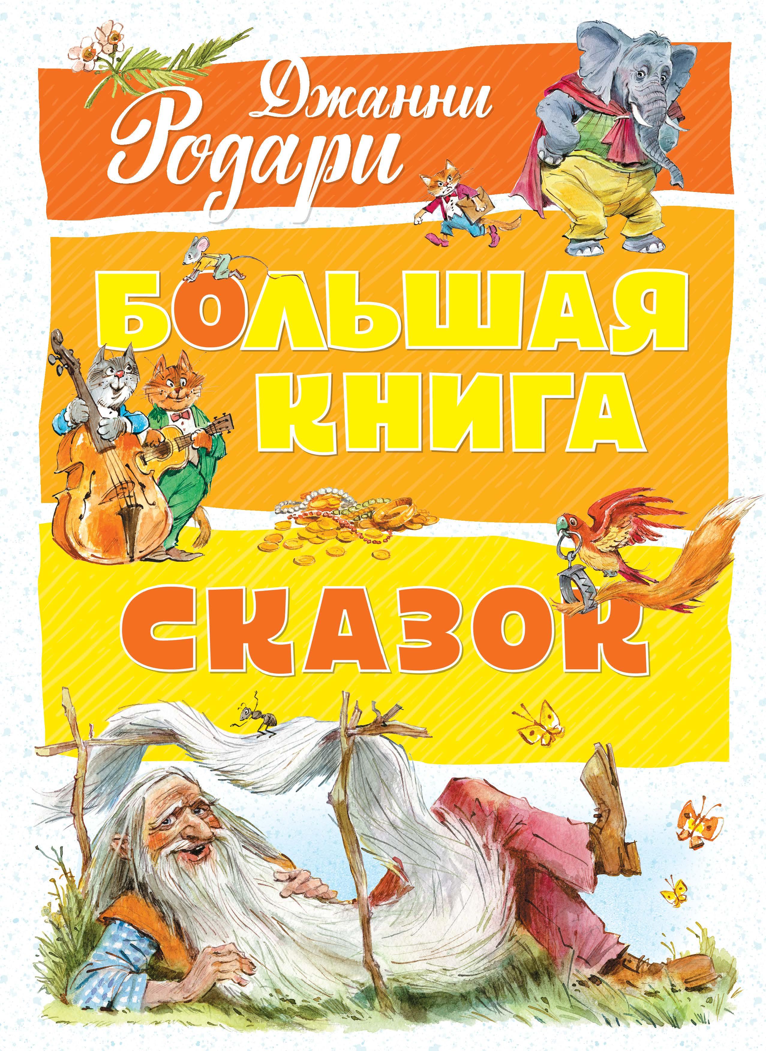 Джанни Родари Большая книга сказок