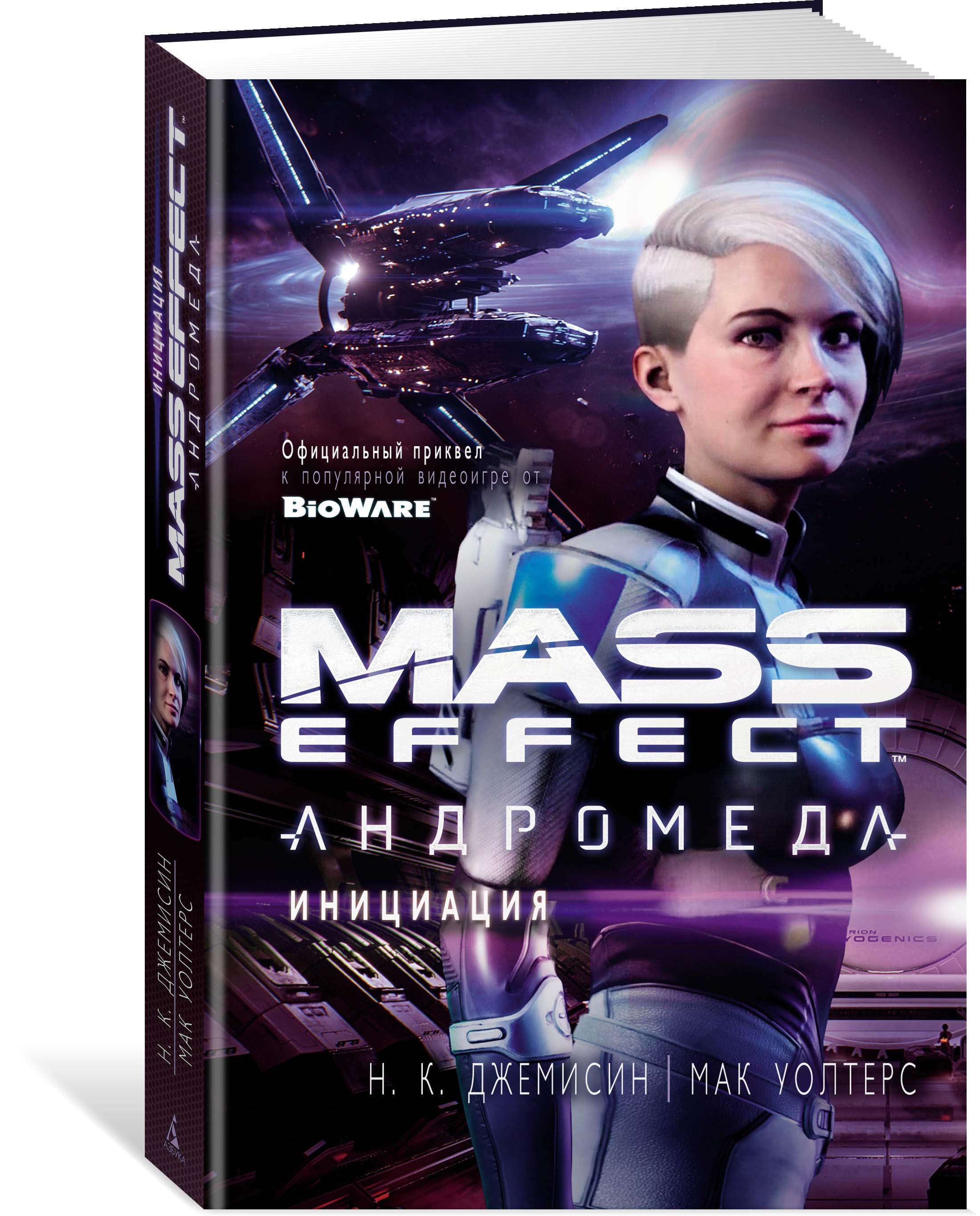 Джемисин Н.К., Уолтерс М. Mass Effect. Андромеда. Инициация цены онлайн