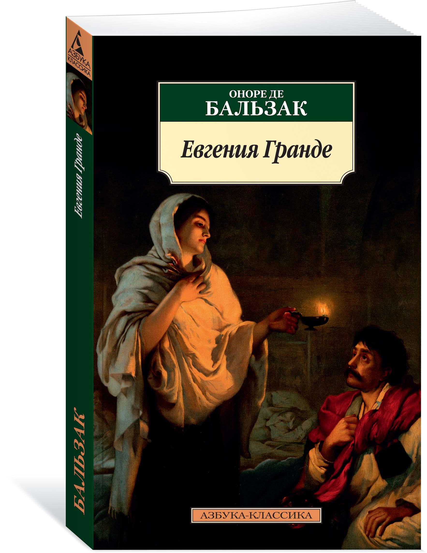 Оноре де Бальзак Евгения Гранде