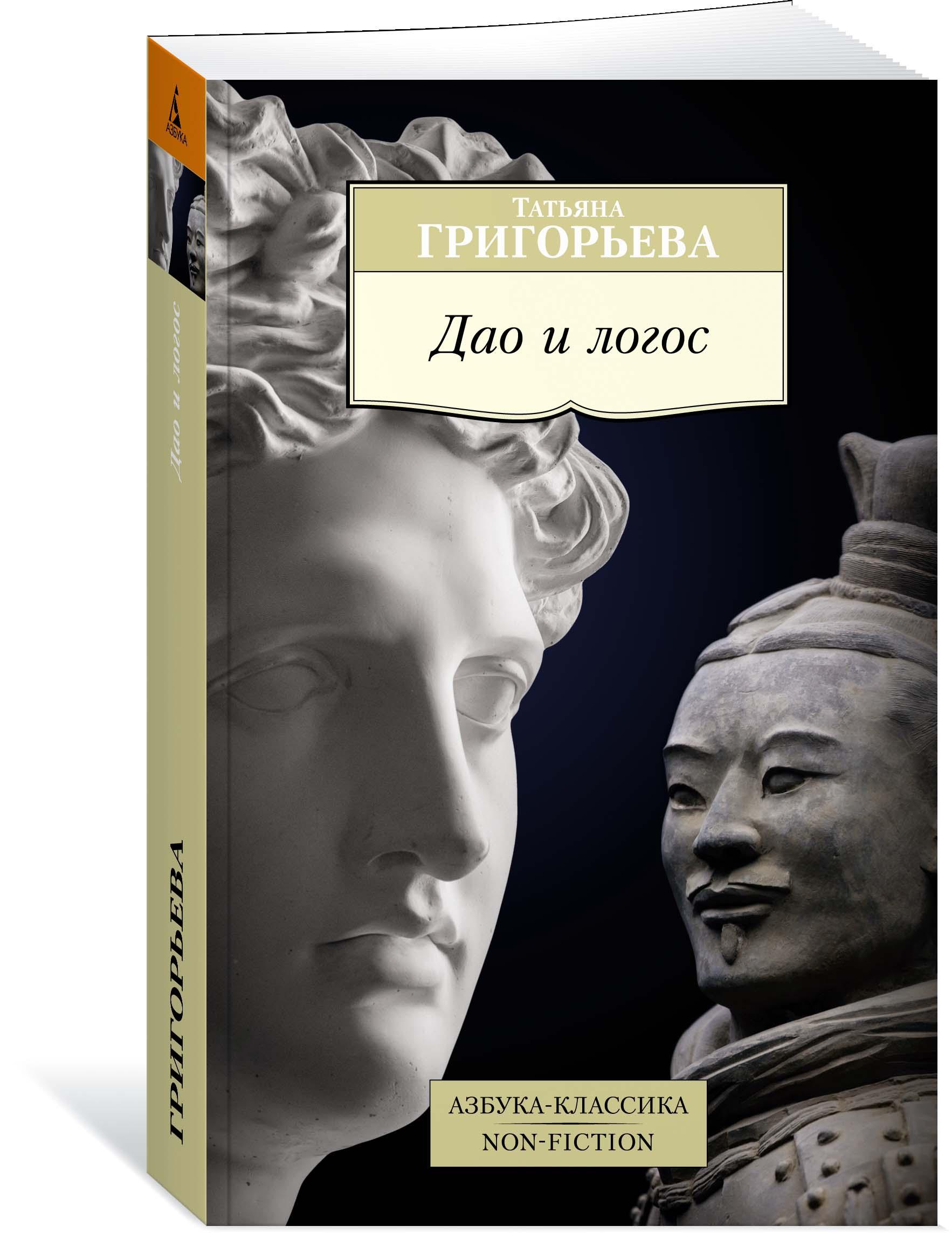 Дао и логос   Григорьева Татьяна Петровна