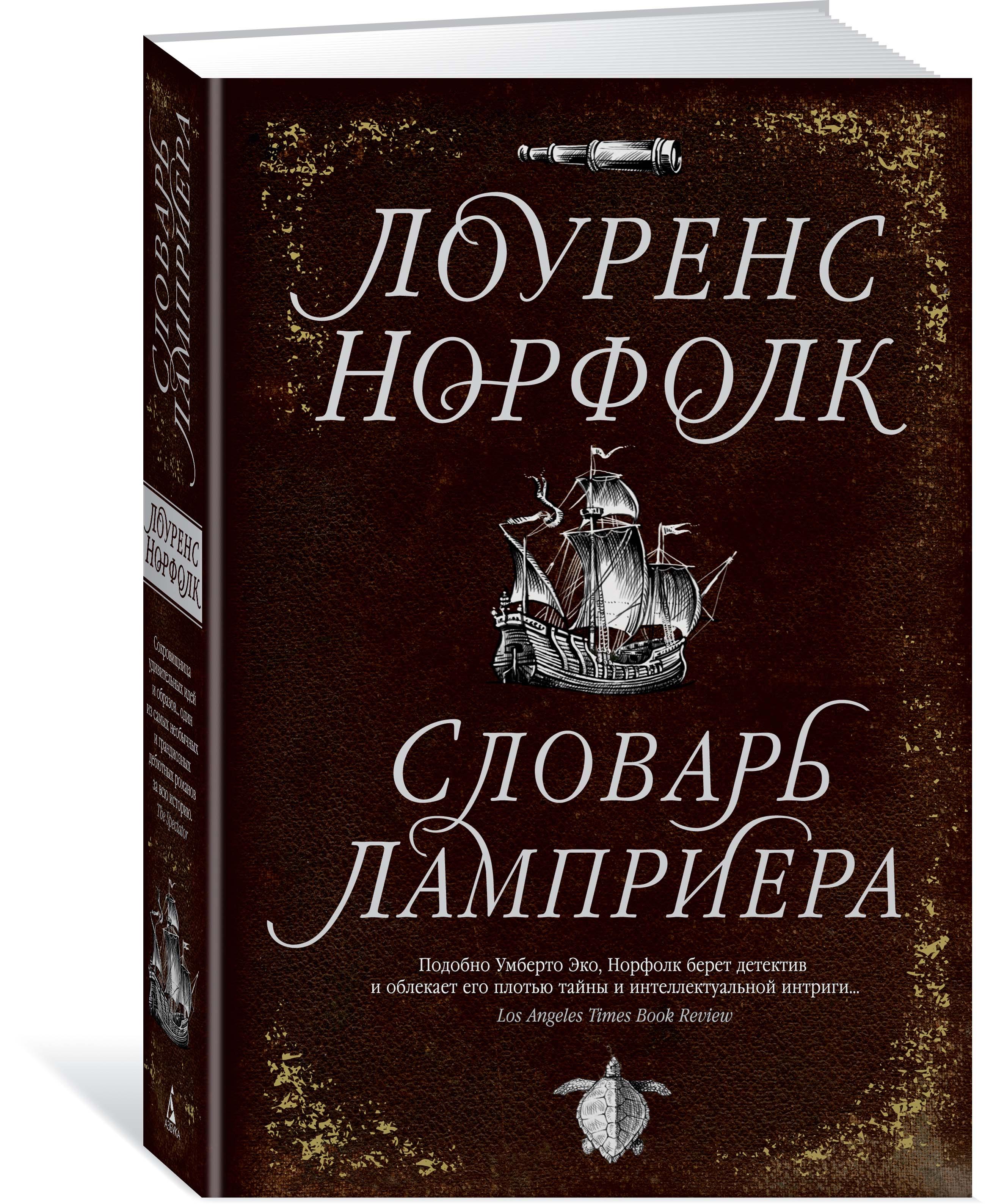 Лоуренс Норфолк Словарь Ламприера