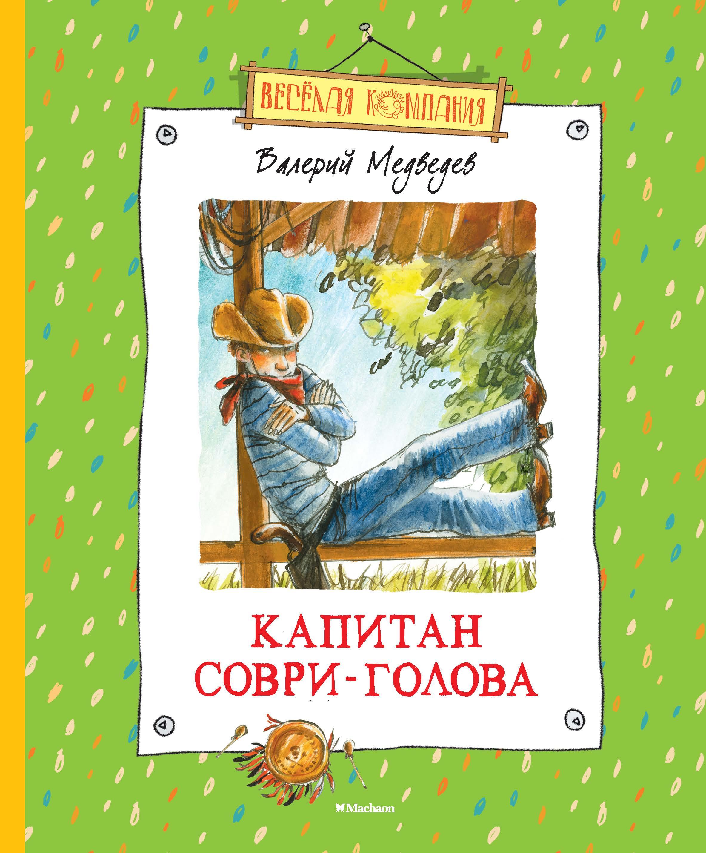 Медведев В. Капитан Соври-Голова