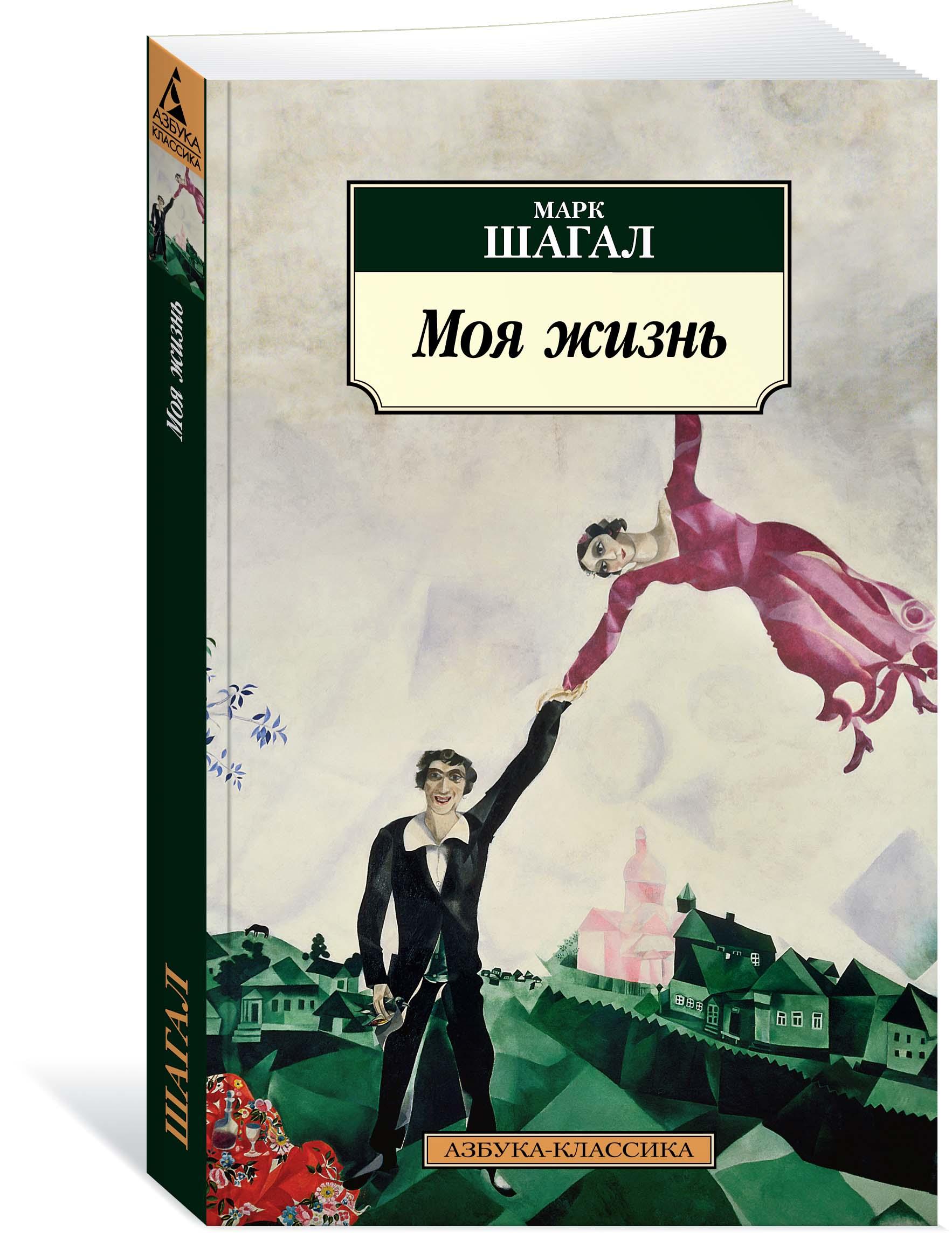 Марк Шагал Моя жизнь