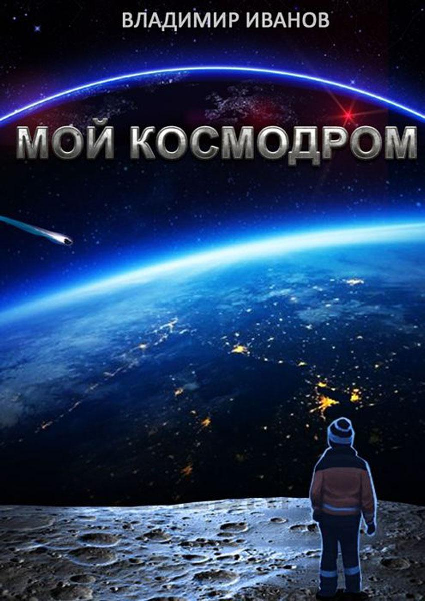 Мой космодром