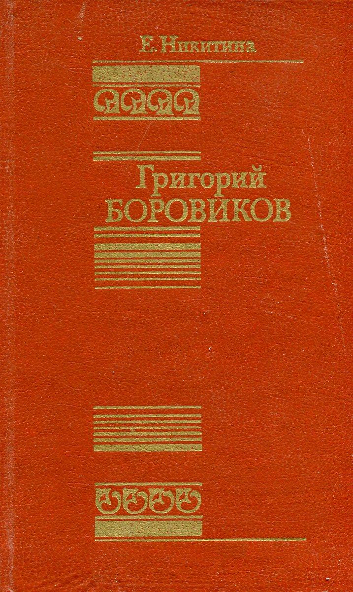 Е. Никитина Григорий Боровиков
