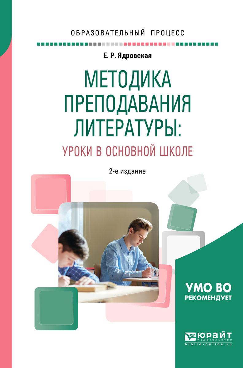 Методика преподавания литературы. Уроки в основной школе. Учебное пособие