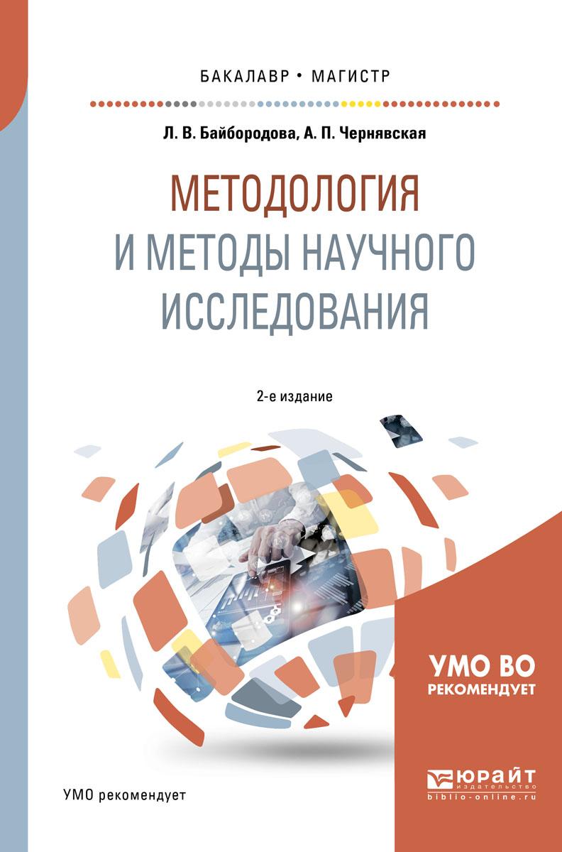 Л. В. Байбородова, А. П. Чернявская Методология и методы научного исследования. Учебное пособие