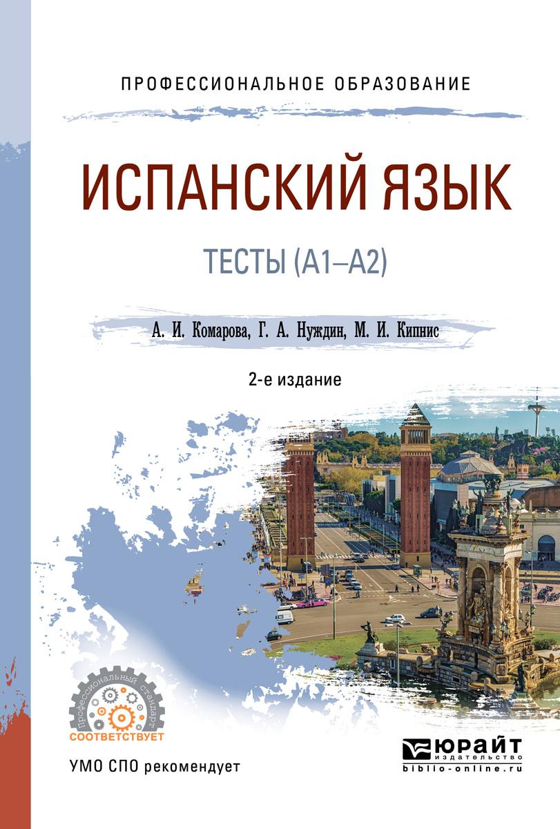 А. И. Комарова, Г. А. Нуждин, М, И. Кипнис Испанский язык. Тесты (А1-А2)
