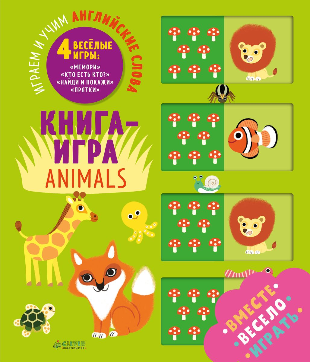 Животные. Играем и учим английские слова
