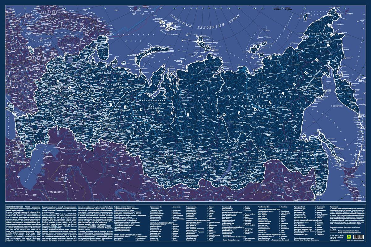 Карта Российской Федерации. СВЕТЯЩАЯСЯ В ТЕМНОТЕ замбия справочная карта