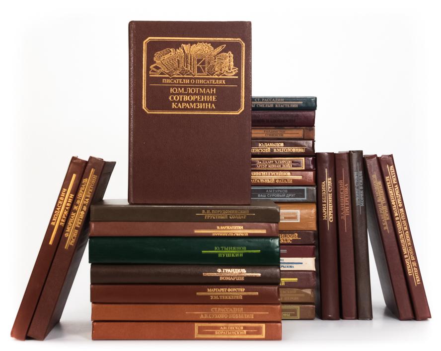 Серия Писатели о писателях (комплект из 29 книг) серия писатели о писателях комплект из 29 книг