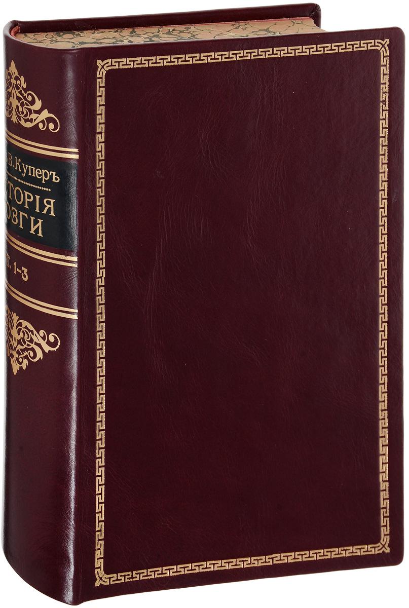 История розги во всех странах. Флагелляция и флагеллянты. В 3 томах (комплект)