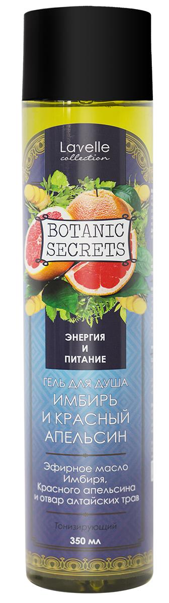 Гель для душа Botanic Secrets Имбирь и красный апельсин 350мл lpm гель шампунь для мужчин шафран и красный апельсин 250мл