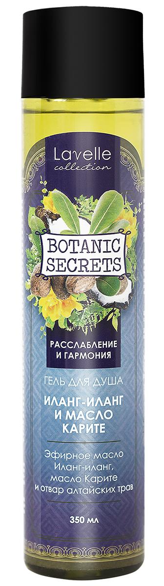 Гель для душа Botanic Secrets Иланг-иланг и масло карите 350мл баттер charme d orient франция масло массажное карите с аргановым маслом с ароматом иланг иланг 200 гр