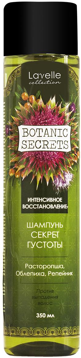 Шампунь Botanic Secrets Секрет Густоты 350 мл шампунь секрет